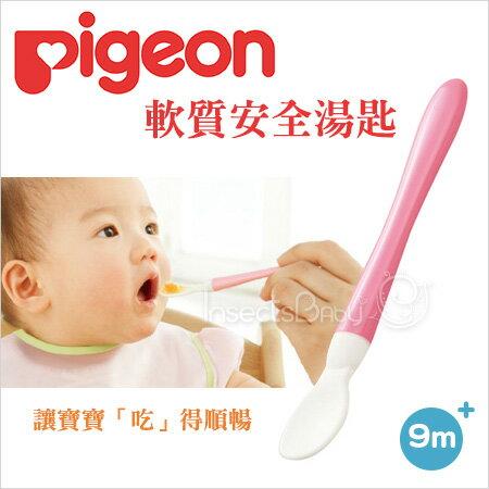 ✿蟲寶寶✿【日本 貝親Pigeon】軟質安全湯匙 9M+ (單入)