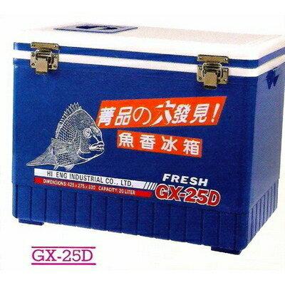 高級20L 多用途攜帶型海釣冰箱(附魚餌盒)