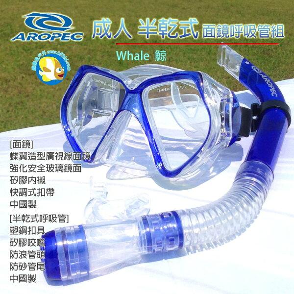 [Aropec]成人半乾式浮潛面鏡呼吸管組Whale藍;Snorkeling;潛水;蝴蝶魚戶外