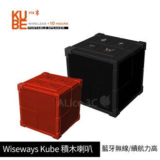 Wiseways Kube 積木造型 藍芽喇叭【E4-006】BSMI認證 免持聽筒 音質佳