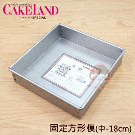【日本CAKELAND】固定式方型蛋糕模布朗尼蛋糕模18cm(中)日本製✿桃子寶貝✿