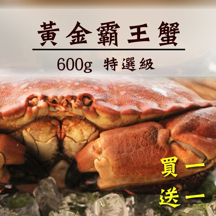 【買1送1*總共1200g】【陸霸王巨無霸黃金蟹600g【新品上市】】
