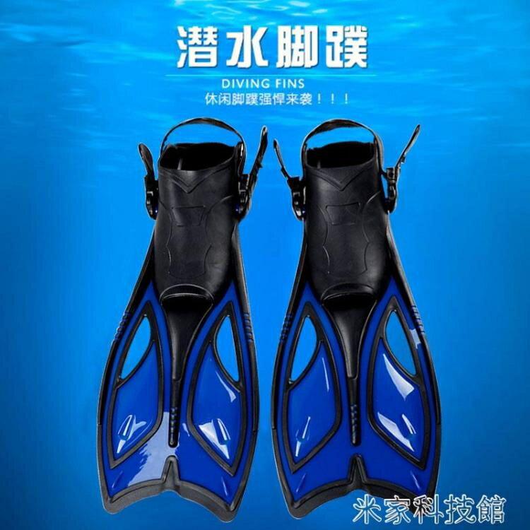 成人兒童專業潛水腳蹼游泳浮潛三寶蛙鞋鴨蹼可調節潛水裝備潛水鏡  創時代 新年春節送禮