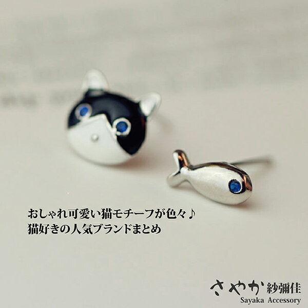 【Sayaka紗彌佳】純銀 喵星人系列 貓和小魚耳環