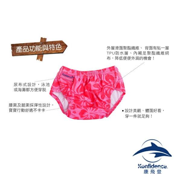 Konfidence康飛登AquaNappy嬰兒游泳尿布褲-粉紅花瓣482元【現貨3組】