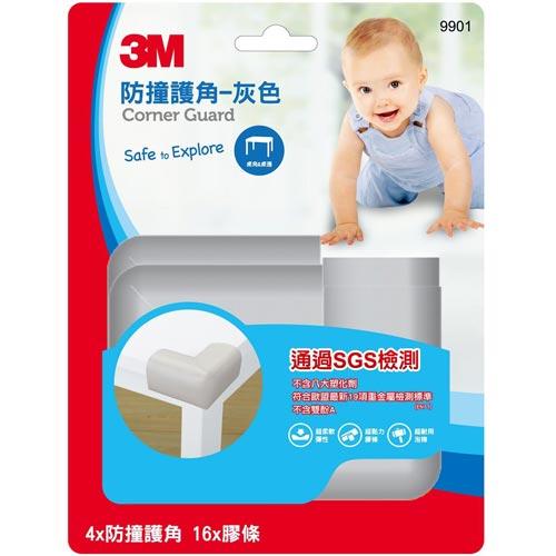 3M兒童安全防撞護角灰色