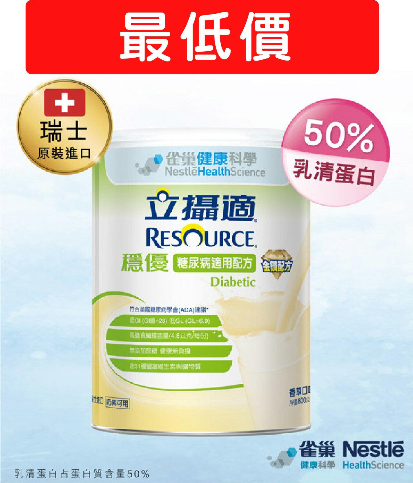 立攝適 穩優 糖尿病適用奶粉 800g