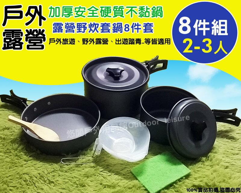 【樂遊遊】露營野炊8件炊具套鍋組(2-3人)  野營套鍋 登山鍋具 戶外鍋具 露營鍋組