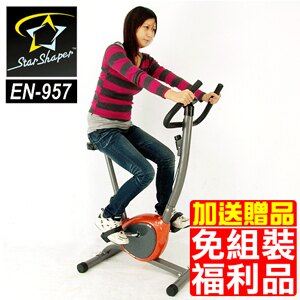 【Star Shaper】跑得快健身車+送贈品(福利品)(室內健身車.運動健身器材.便宜.推薦.哪裡買)MC016-143--A