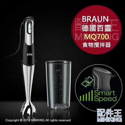 日本代購 BRAUN 德國百靈 MQ700 手持攪拌器 攪拌機 一台兩役 智能速度