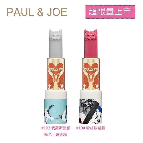 PAUL&JOE 親親貓咪變色唇膏