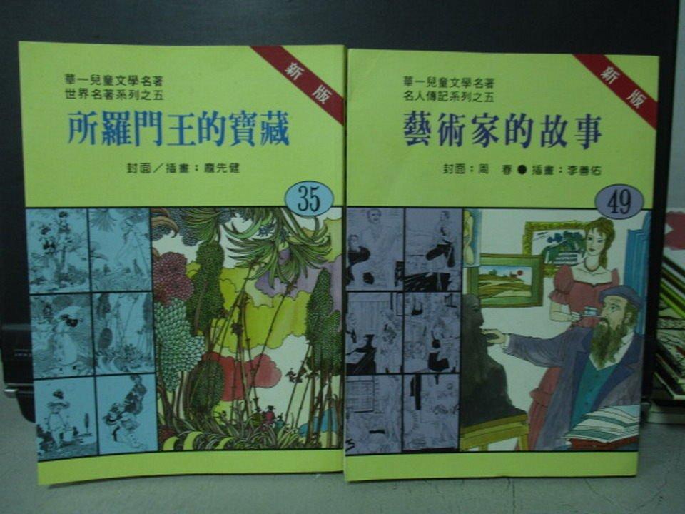 【書寶二手書T8/兒童文學_NSD】所羅門王的寶藏_藝術家的故事_共2本合售