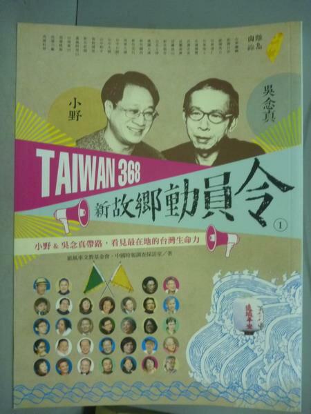~書寶 書T9/社會_PJX~TAIWAN 368 新故鄉動員令 1 _紙風車文教基金會