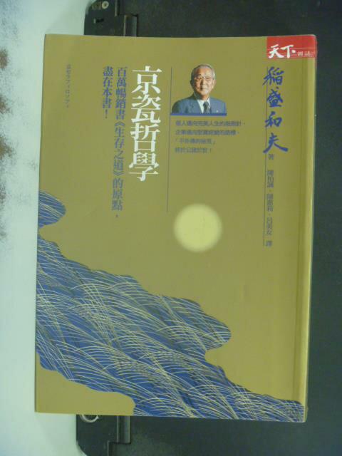 【書寶二手書T7/財經企管_GNF】京瓷哲學_稻盛和夫