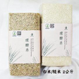 【芯耘環酵米-有機糙米】$250/2公斤裝 ㊣ 源頭把關接單才碾米的新鮮好米