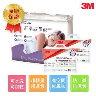 3M 可水洗舒暖四季被Z230(6x7)+標準型防蹣枕心2入