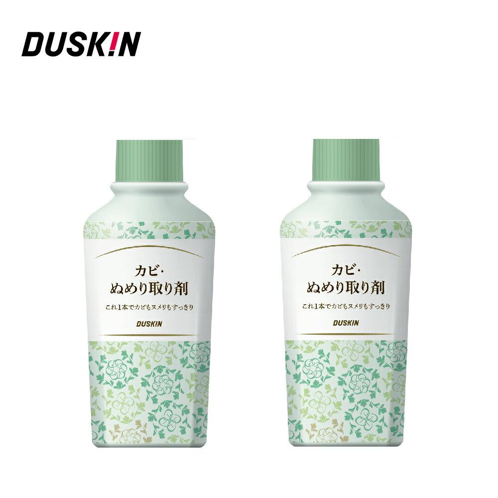 DUSKIN 除黴劑2入組 免刷除黴垢效果超強 不含噴頭 0