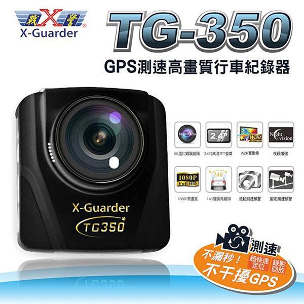 X戰警 GPS測速高畫質行車紀錄器/超廣角140度6玻鏡頭 (TG-350)