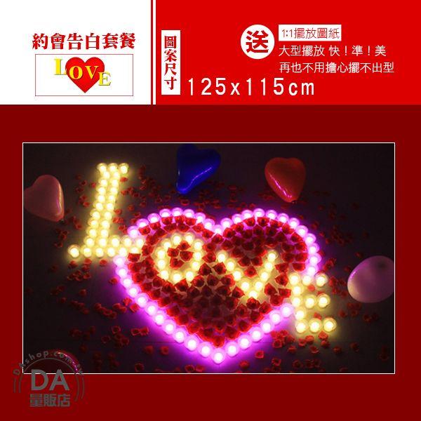 《DA量販店》LED電子蠟燭燈約會告白套餐LOVE附擺放圖(84-0078)