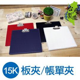珠友 LE-51035 Leader 15K 帳單夾/板夾/桌墊/文書夾/MENU夾