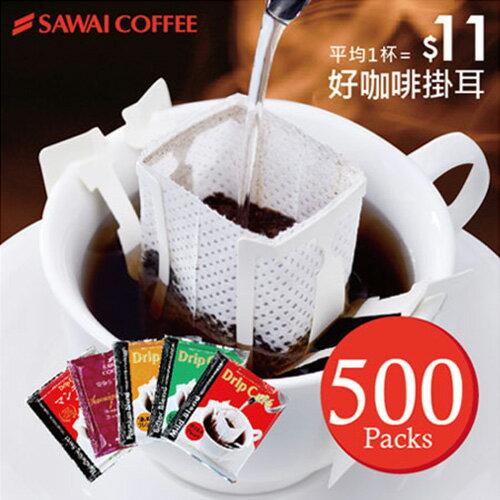 澤井好咖啡 500p 1杯只要11元!!!!!(團購力量大) 0