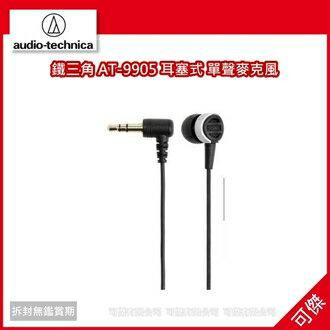 可傑 audio~technica 鐵三角 AT~9905 耳塞式 單聲麥克風 貨