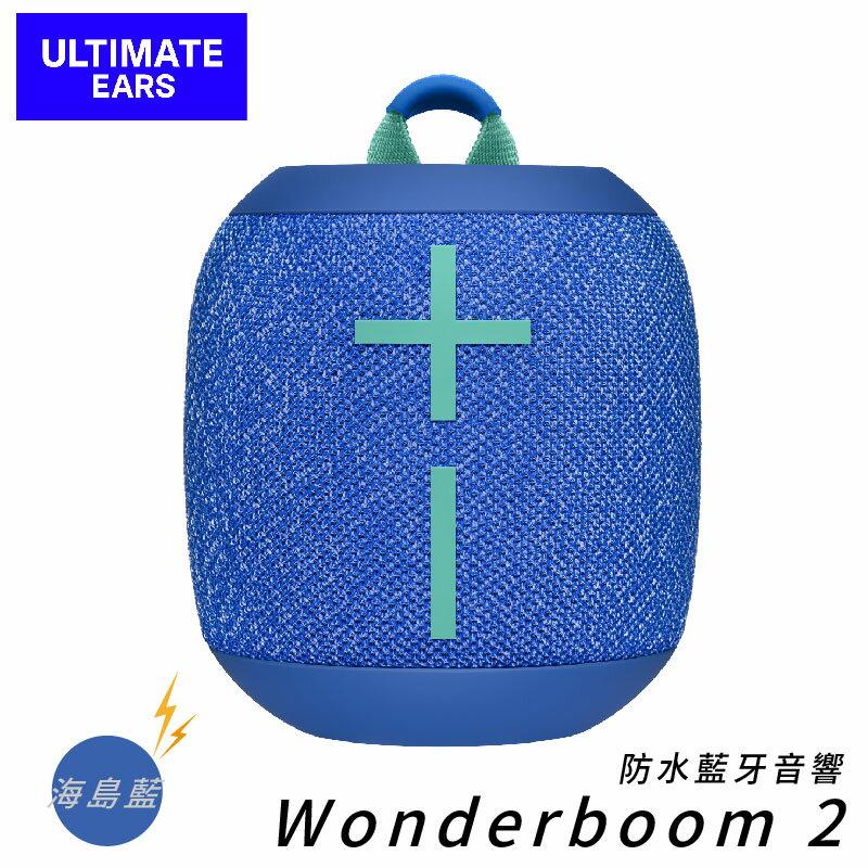 【熱銷款】防水音響Wonderboom2-海島藍 藍芽喇叭 IP67 防水 防塵 可浮水 超耐摔 隨身喇叭 現貨供應