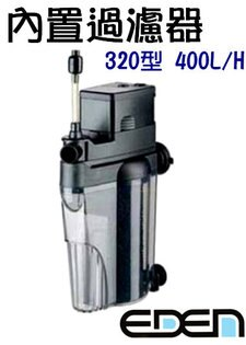 [第一佳水族寵物]義大利伊登EDEN[320型(400LH)]內置過濾器沉水馬達(含濾杯.濾材)免運