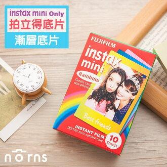 NORNS 富士彩虹漸層底片 MINI7S MINI25 MINI8 相紙拍立得底片Fujifilm instax 一盒10張