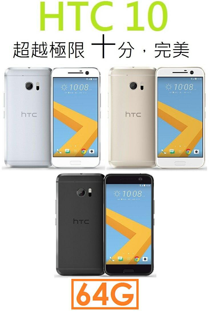 【原廠現貨】宏達電 HTC 10 四核心 5.2吋 4G/64G 4G LTE 智慧型手機●指紋辨示●NFC M10