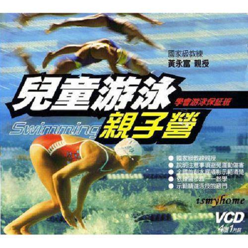 兒童游泳親子營VCD 5片裝