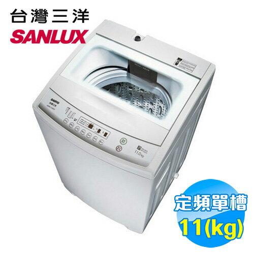 三洋 SANYO 11公斤 單槽定頻洗衣機 ASW-110HTB