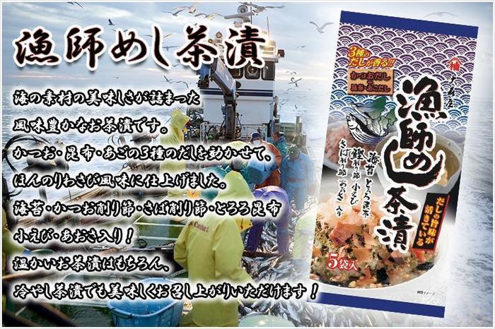 【江戶物語】 大森屋 海之味茶漬 5袋入 漁師飯 鰹魚茶漬 鯖魚飯友 昆布海苔 茶泡飯 香鬆 配飯 日本進口
