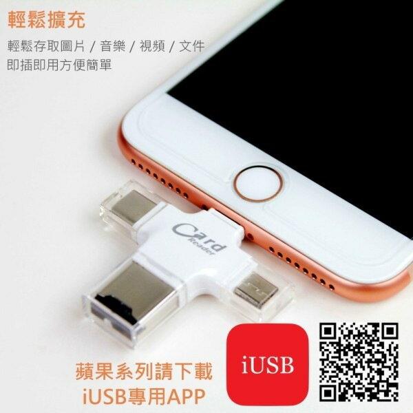 【KooPin】蘋果Type-CMicro四合一OTG手機讀卡機