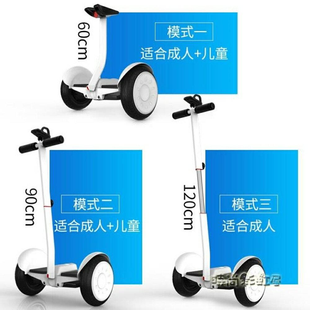 鋰享智慧電動平衡車雙輪成人代步車兩輪兒童體感思維車帶扶桿越野MBS「時尚彩虹屋」