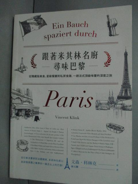 【書寶二手書T9/旅遊_HKJ】跟著米其林名廚尋味巴黎:從隱藏版美食、星級餐廳到私房食譜_文森‧科林克