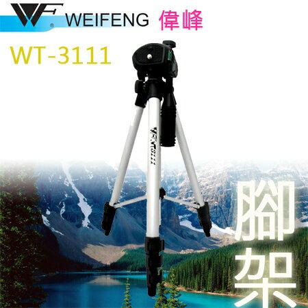 "【WEIFENG】四節專業輕型腳架WT-3111(銀灰色) ""正經800"""