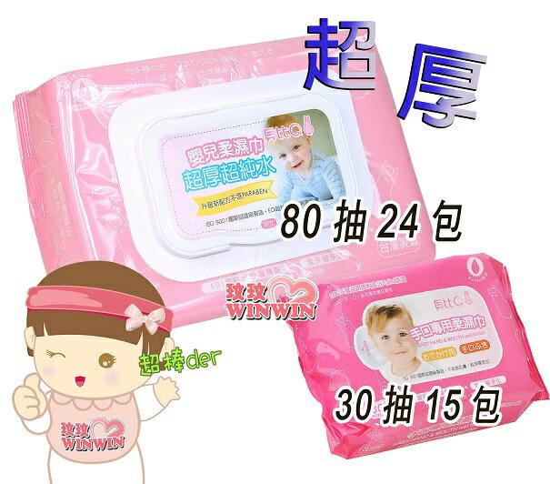 貝比Q超純水嬰兒柔濕巾、貝比Q濕紙巾超厚型80抽x24包+貝比Q手口專用柔濕巾30抽x15包