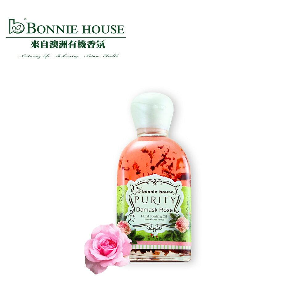 Bonnie House 極緻純淨大馬士革玫瑰美肌油250ml - 限時優惠好康折扣