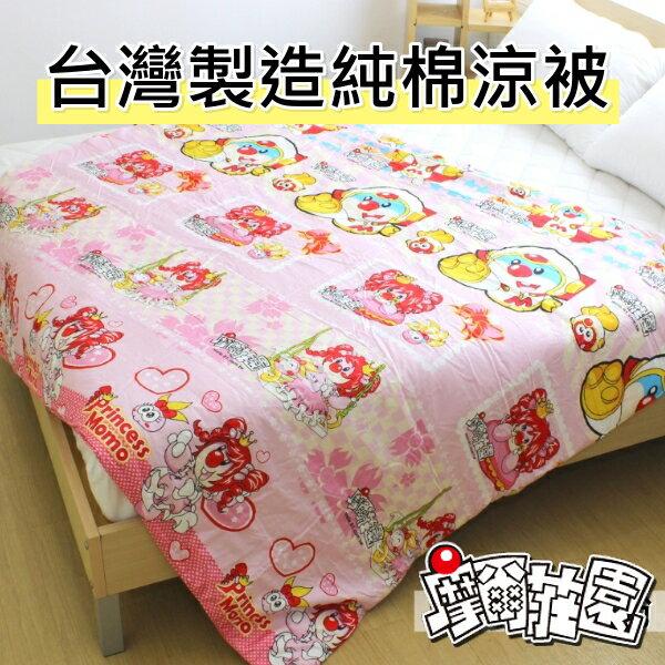(超值特惠+免運)台灣製純棉涼被【摩爾莊園】100%棉/精梳棉正版授權空調被 四季被 可當睡袋薄內胎 兒童涼被4X5尺/雙人涼被5X6尺~華隆寢飾