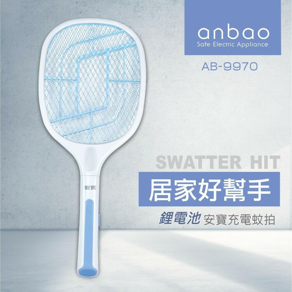 安寶充電蚊拍 AB-9970(USB充電,內置鋰電池)