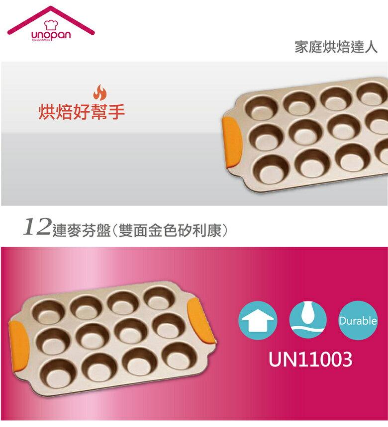 UNOPAN 12連麥芬盤(303X195X21mm) [大買家] 2