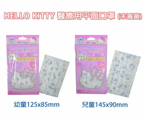 專品藥局 HELLO KITTY 醫療用平面口罩 5片/包 (三層纖維過濾) 幼兒用/兒童用 兩款可選