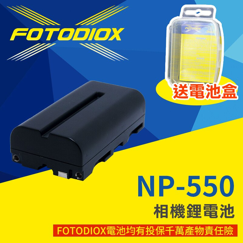[享樂攝影] 日本電芯鋰電池 破解版 副廠 Sony for NP F330 F530 F550 F570 SC5 TR3 TRV81 M1 *持續燈專用電池*