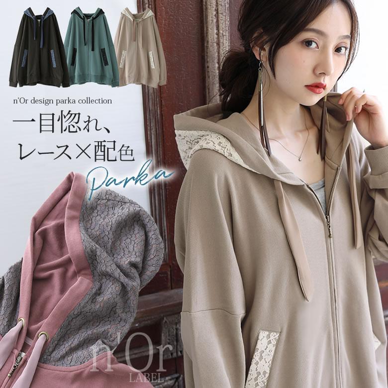 日本osharewalker  /  n'Or 蕾絲拼接休閒連帽外套  /  hen0183  /  日本必買 日本樂天代購  /  件件含運 0