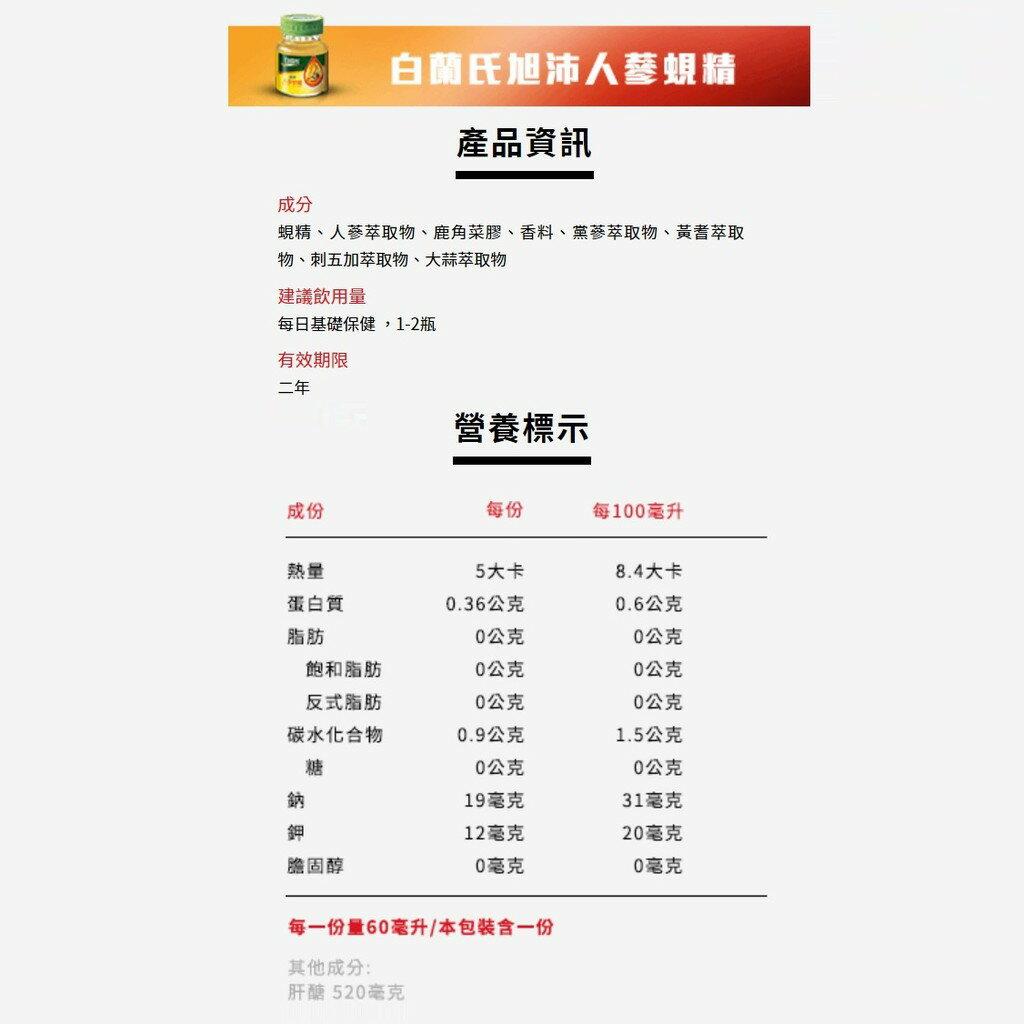 白蘭氏 旭沛人蔘蜆精 (60g / 瓶-6瓶 / 單盒) 【杏一】 APP領券9折→代碼08CP2000A 1