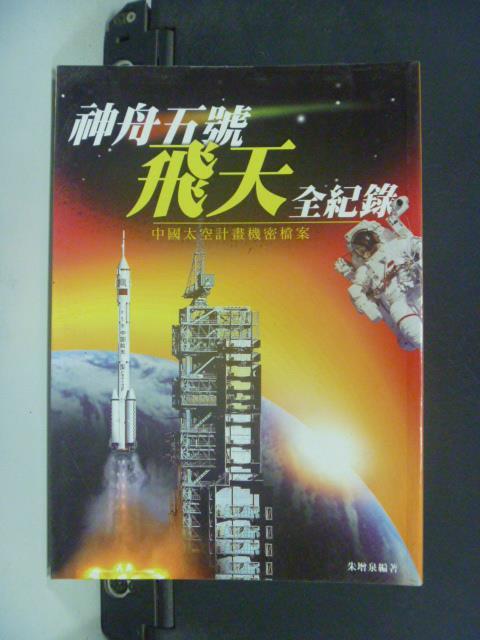 【書寶二手書T7/科學_GMP】神舟五號飛天全紀錄_朱增泉