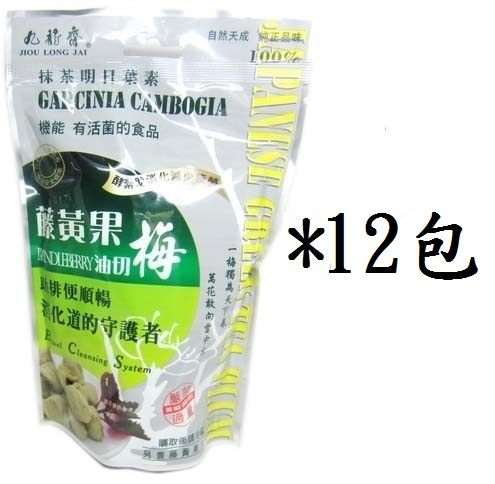 九龍齋藤黃果油切梅180g/包*12包(大顆裝)