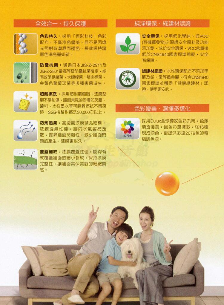 【漆太郎】Dulux得利986全效合一乳膠漆 -   / 1G(加侖) / 5G(加侖) / 8L(公升) 618購物節 3