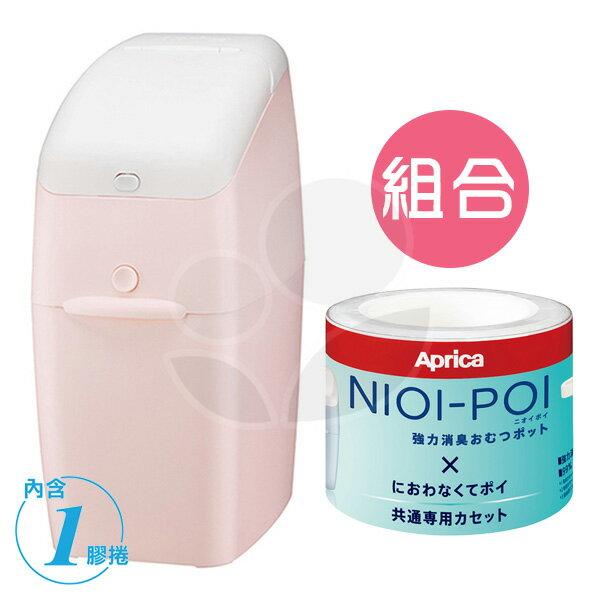 【組合價】Aprica愛普力卡NIOI-POI強力除臭抗菌尿布處理器+專用替換膠捲(3入)-蜜桃粉【悅兒園婦幼生活館】